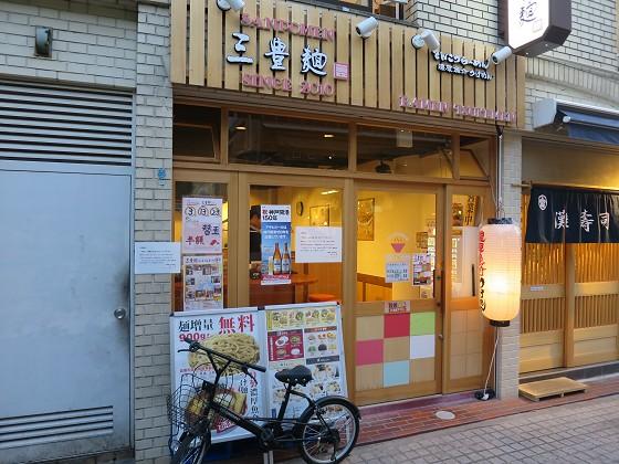 三豊麺 岡本店