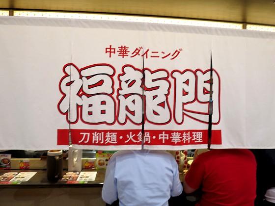福龍門 麵ロード店