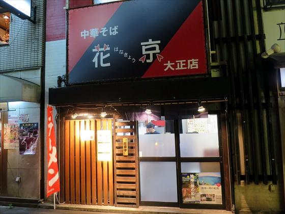 花京 大正店