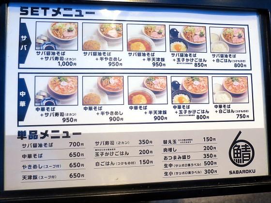 サバ6製麺所福島本店