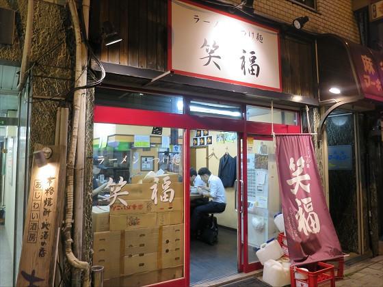 ラーメンつけ麺 笑福 南森町店