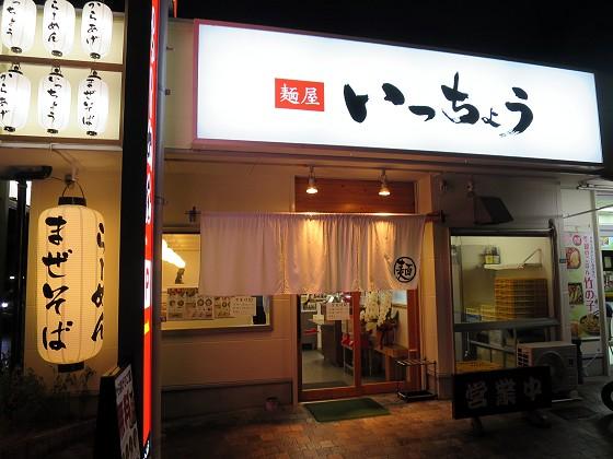麺屋いっちょう 中山寺店