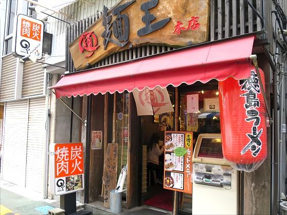徳島ラーメン麺王 本店