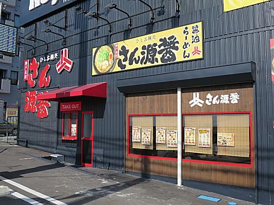 さん源醤 垂水名谷店