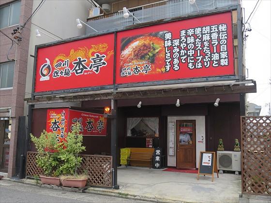 四川担々麺杏亭