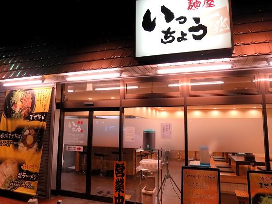 麺屋いっちょう 東海店