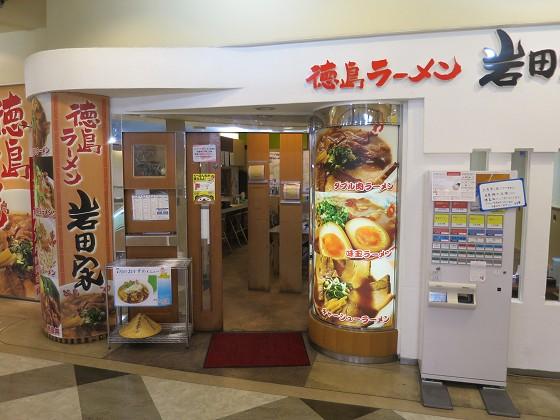 岩田屋 徳島駅前店