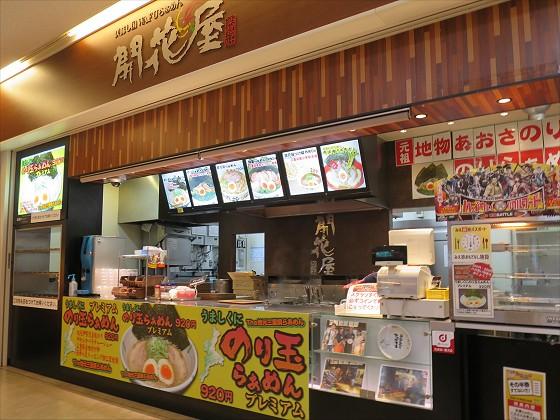 開花屋楽麺荘 御在所SA店