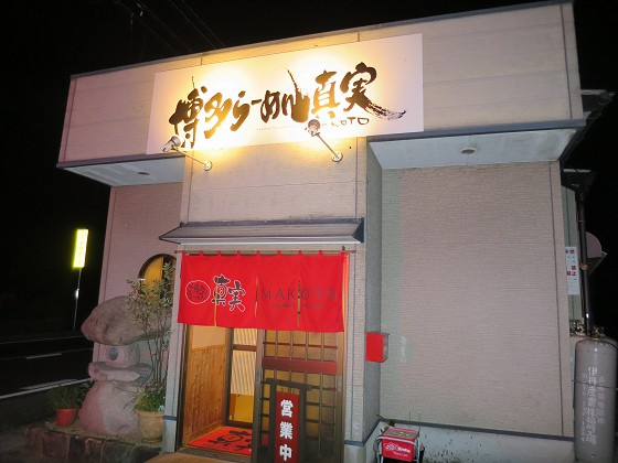 博多ラーメン真実 神崎店