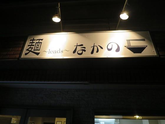 麺〜leads〜なかの
