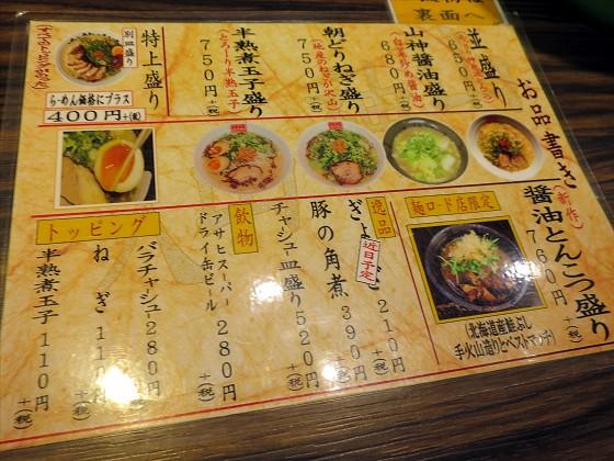 山神山人 麺ロード店