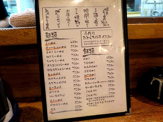 博多ラーメンShin-Shin 天神本店