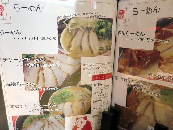 麺屋 大輪