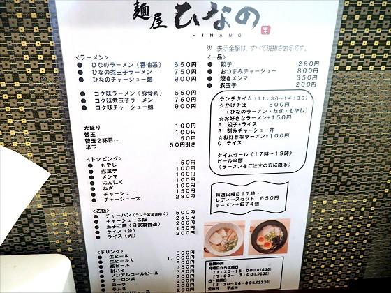麺屋ひなの