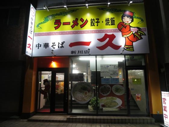 中華そば一久 新川店