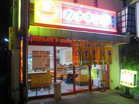 カナキン亭本舗藤枝店