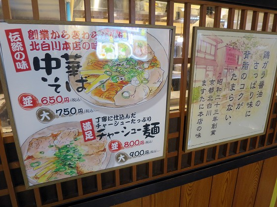 ますたに 京都駅ビル拉麺小路店