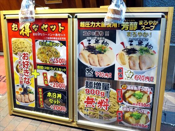 三豊麺 灘店