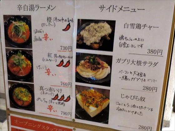 らーめん麺弥七福鈴