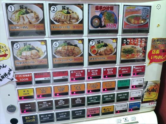 らー麺藤平 西昆陽店