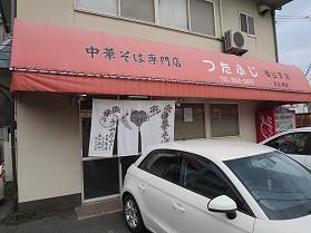つたふじ福山支店