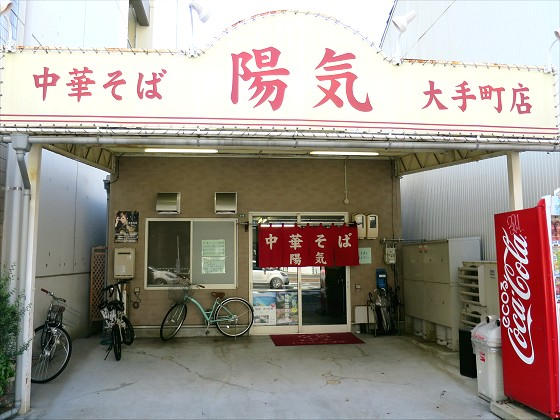 中華そば陽気 大手町店