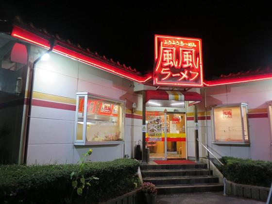 風風ラーメン大田店