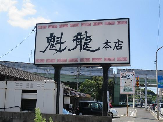 魁龍 小倉本店