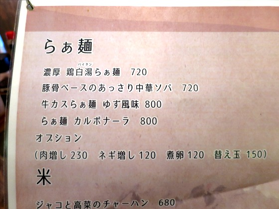 鶏イザカヤ コヤ麺