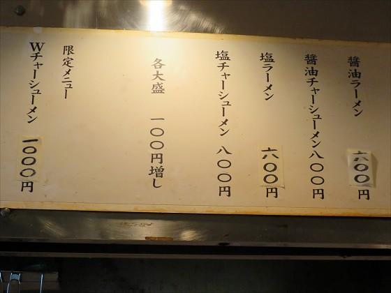 丸信ラーメン駅前店