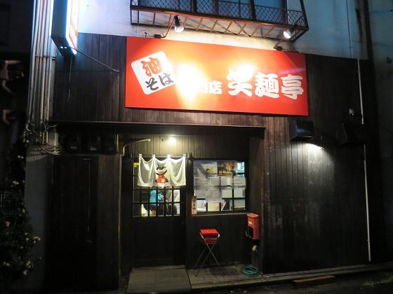 笑麺亭米子店
