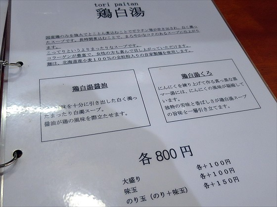 麺屋鶏っぷ