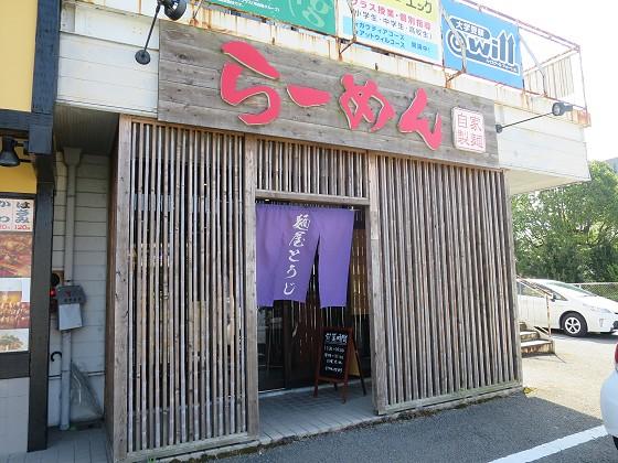 麺屋とうじ