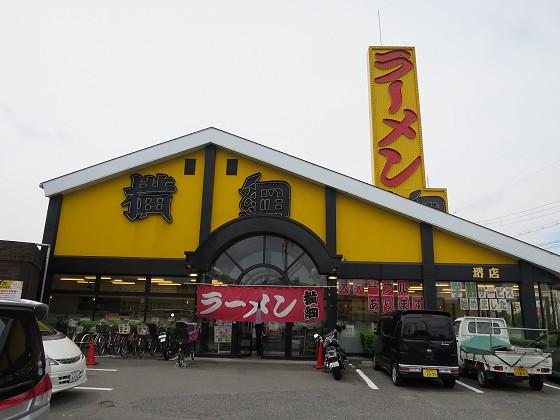 ラーメン横綱堺店