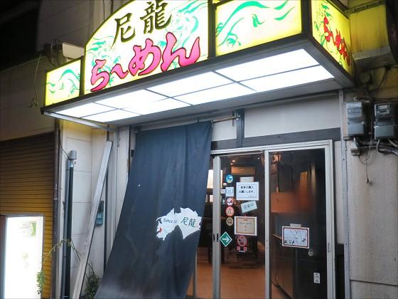 尼龍『汁なし担担麺』