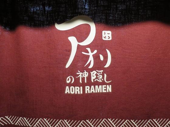 アオリの神隠し大阪本店
