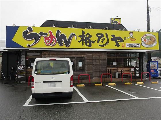らーめん格別ヤ 和田山店
