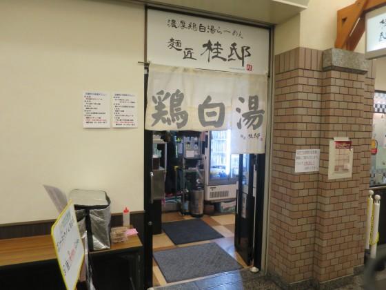 麺匠桂邸OAP店
