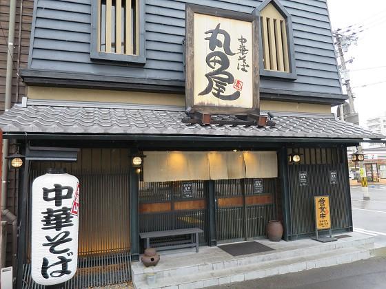 丸田屋ぶらくり丁店