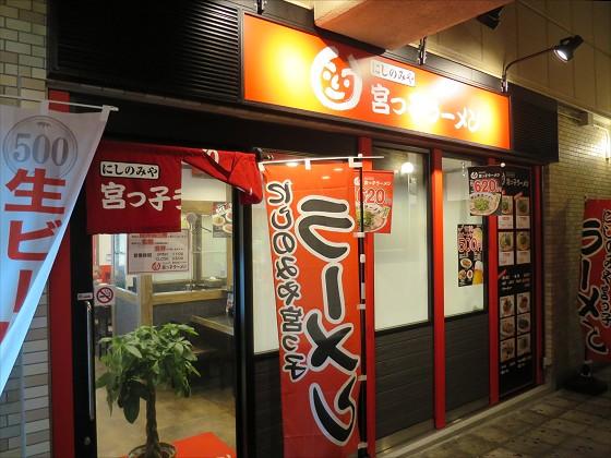 宮っ子ラーメン 阪急園田プラザ店