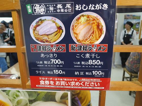 長尾中華そば阪神百貨店特設店