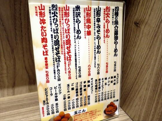 山系無双烈火パナンテ京阪天満橋店