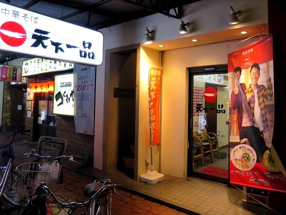 天下一品 阪神尼崎店