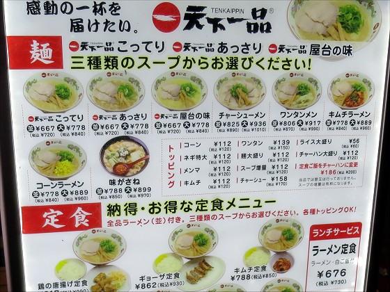 天下一品野田阪神店