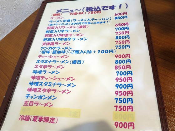 大阪らーめん天翔