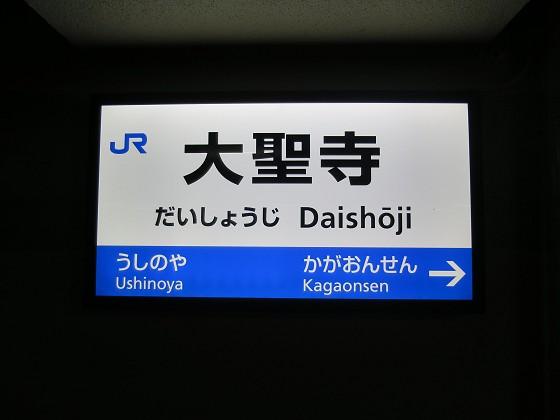 8番らーめん 大聖寺店