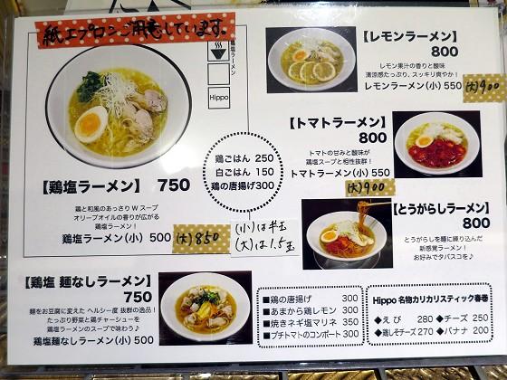 鶏塩ラーメンHippo中崎店