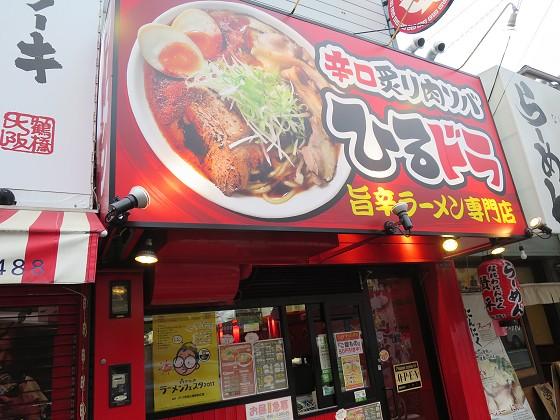 辛口炙り肉ソバひるドラ橋店