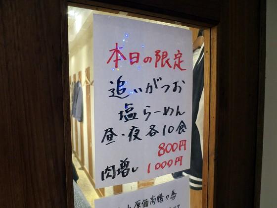 らーめん専門 和心 武庫之荘店
