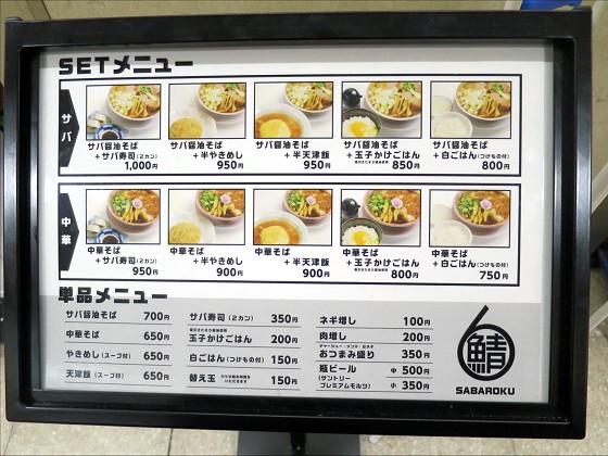 サバ6製麺所大阪駅前第2ビル店